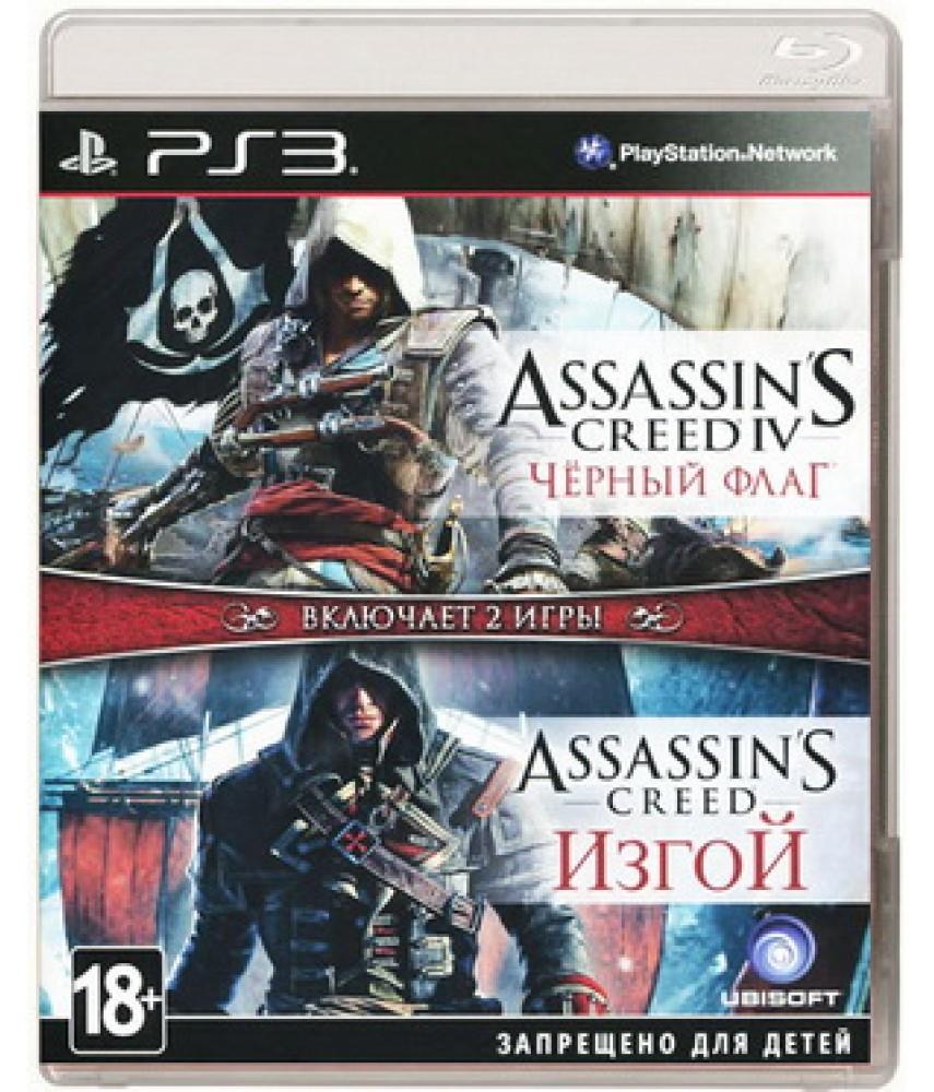 Комплект игр Assassin's Creed 4 (IV): Черный флаг (Black Flag) + Assassin's Creed: Изгой (Rogue) (Русская версия) [PS3]