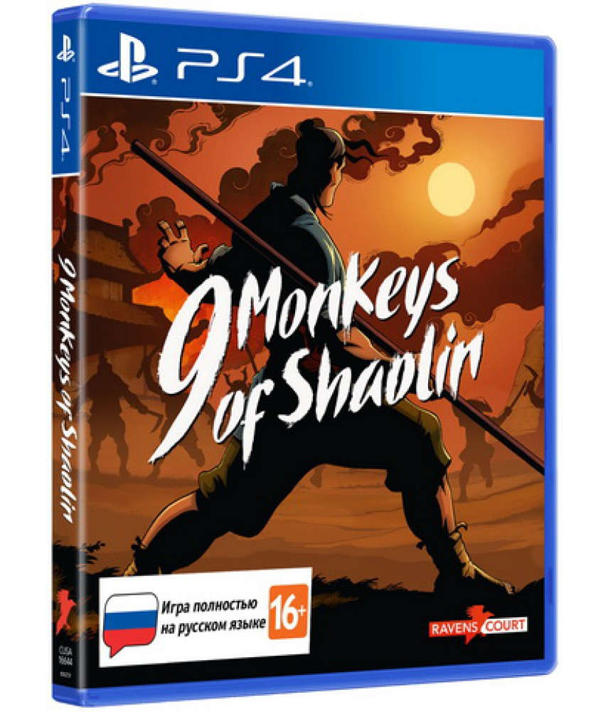 9 Monkeys of Shaolin (Русская версия) [PS4]