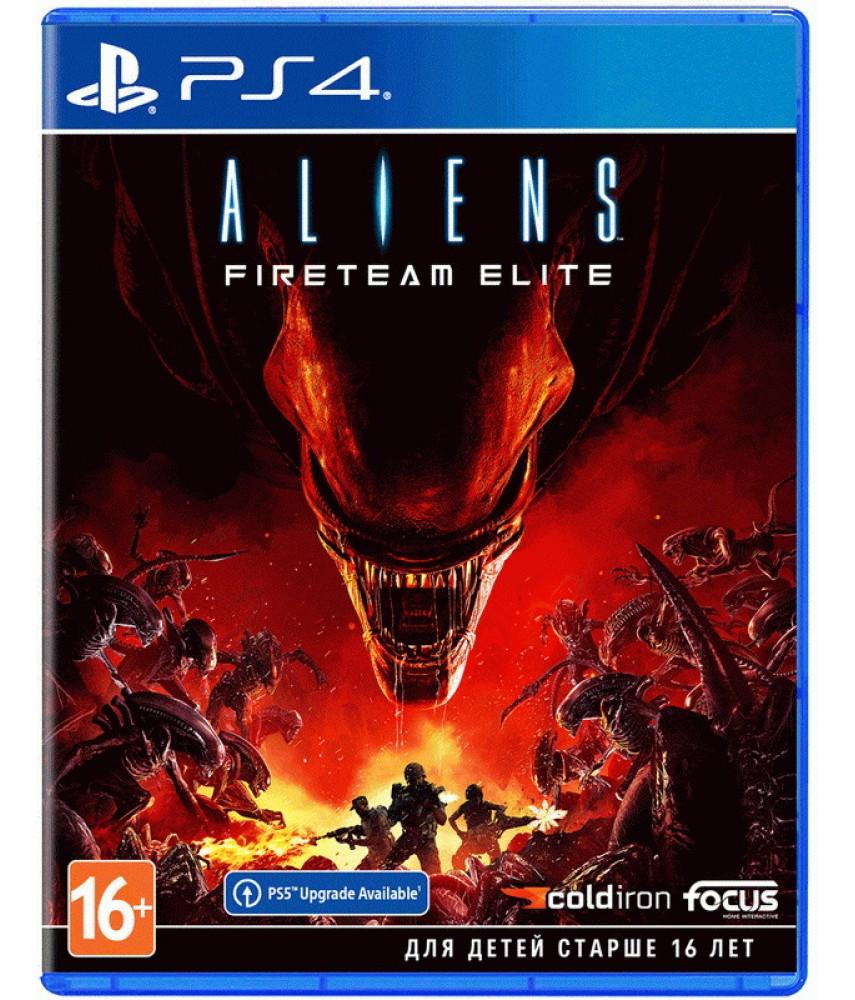 Aliens: Fireteam Elite (Русские субтитры) [PS4]