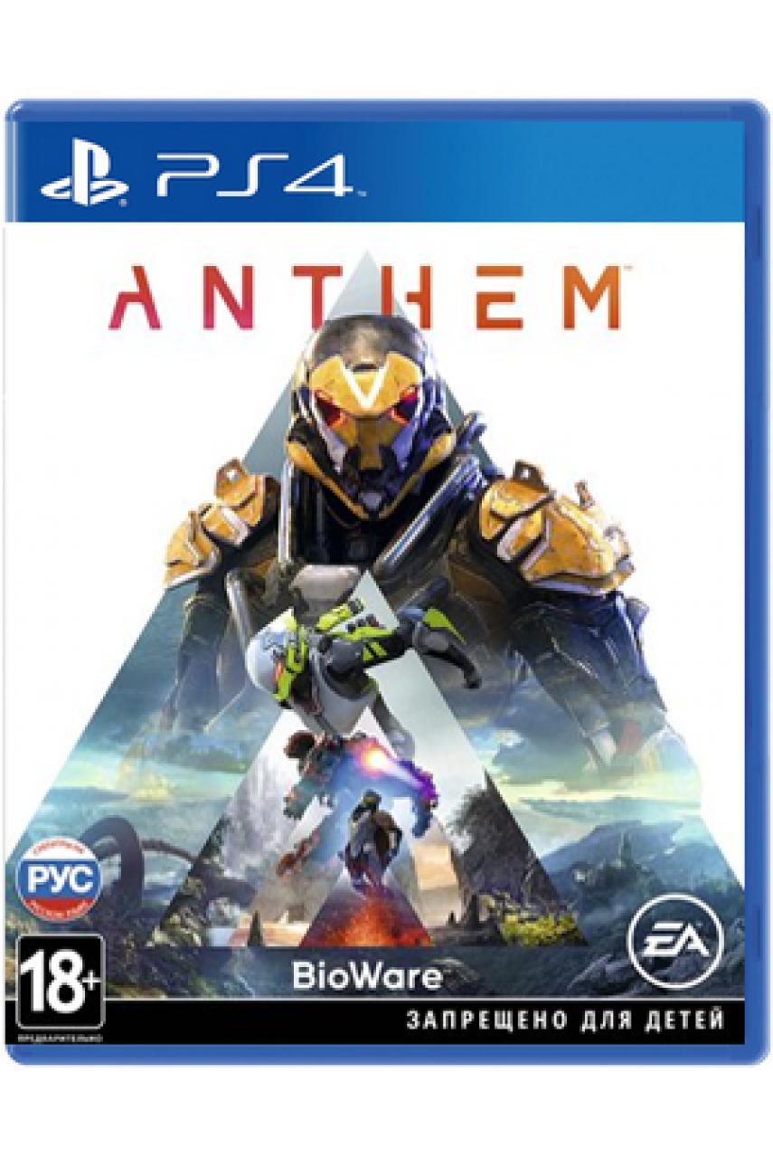 Anthem (Русские субтитры) [PS4] Акция!