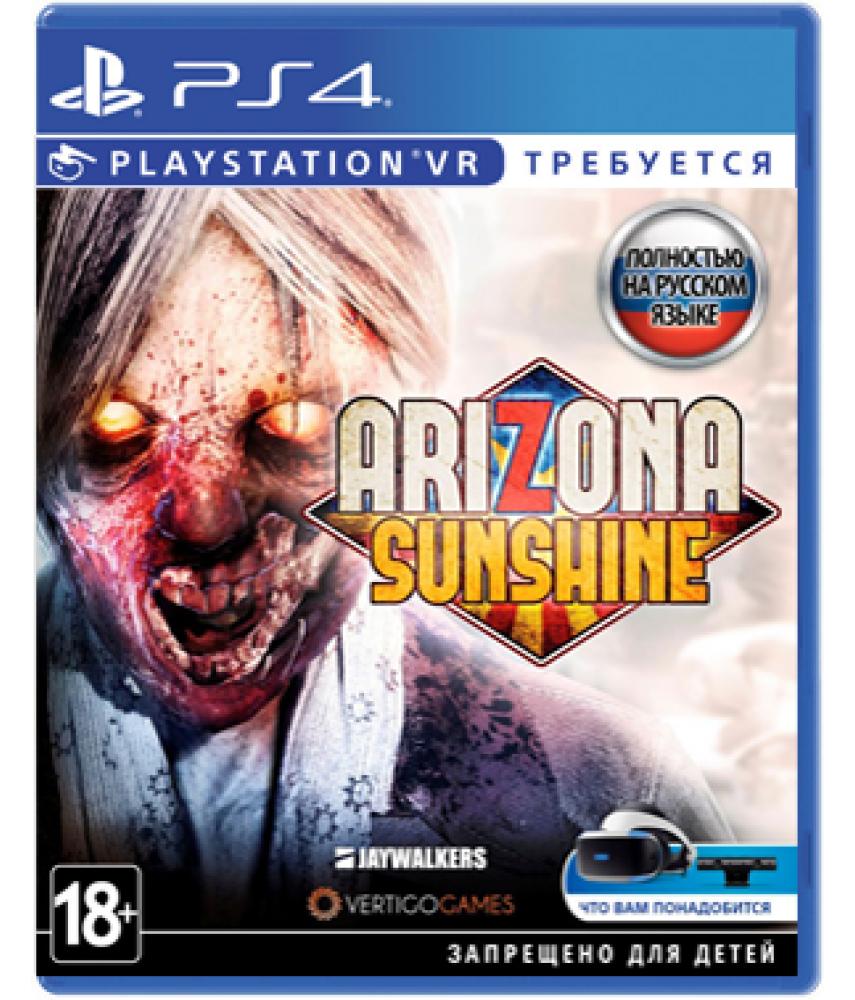 Arizona Sunshine (только для VR) (Русская версия) [PS4, VR]