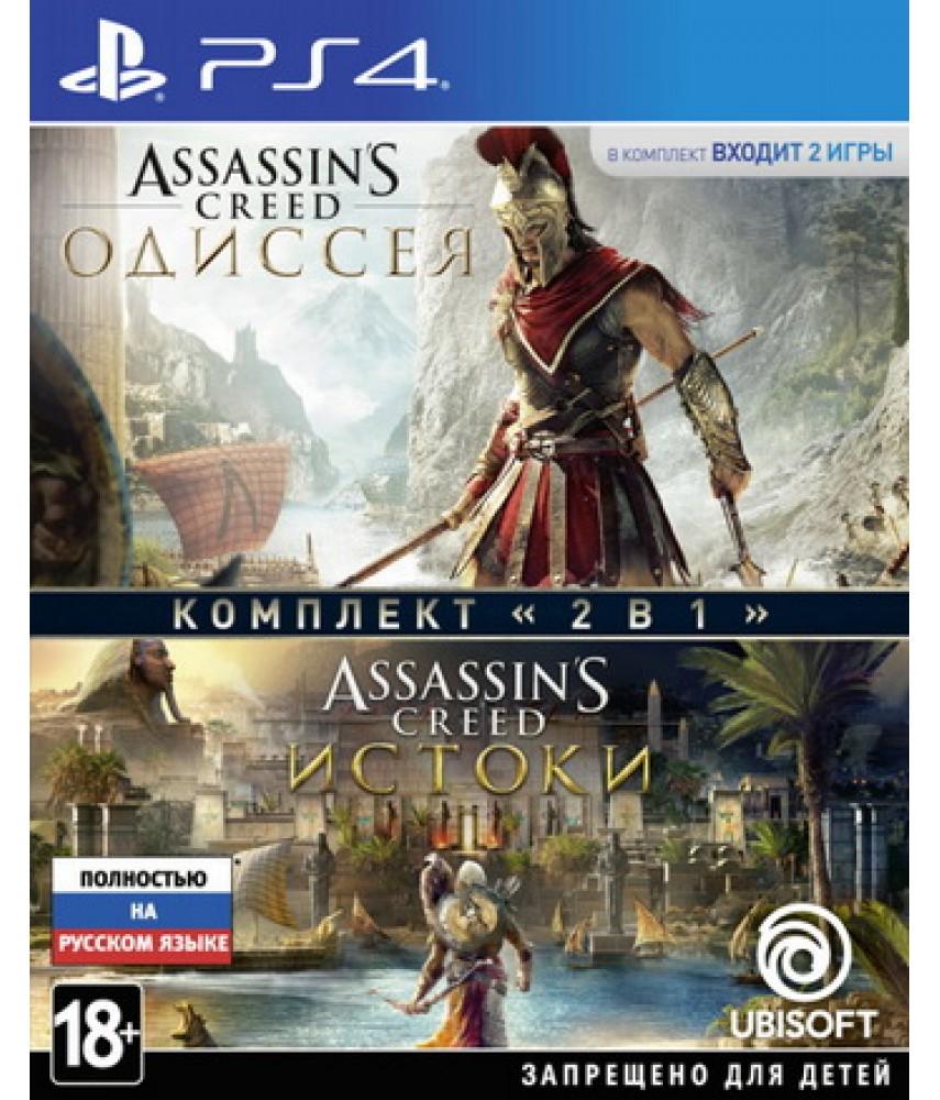Комплект Assassin Creed Истоки + Assassin Creed Одиссея (Русская версия) [PS4]