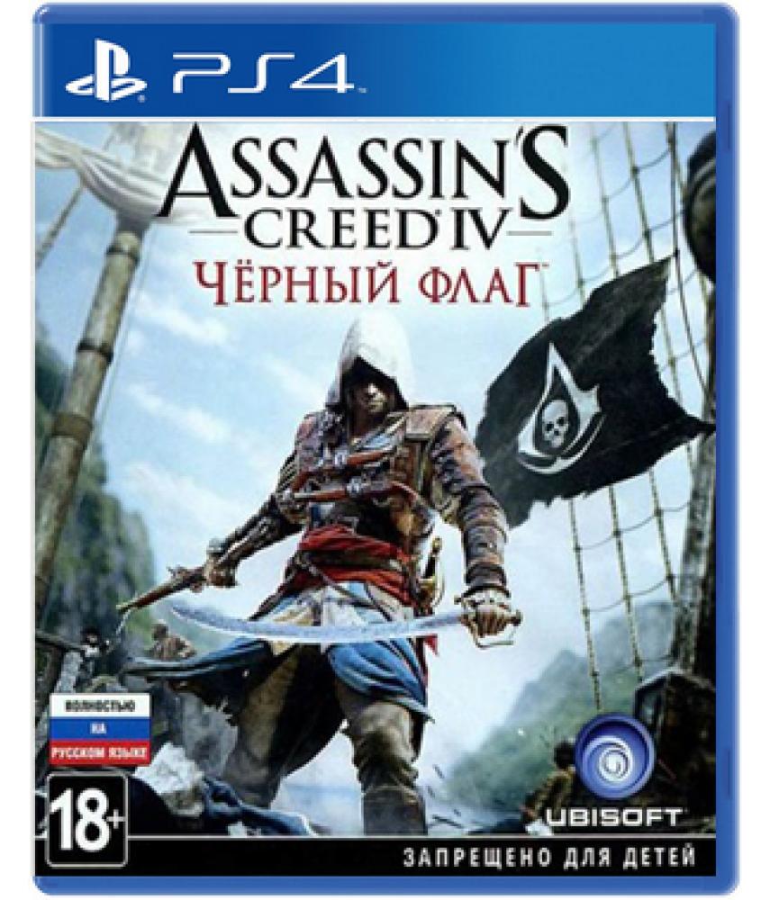 PS4 Игра Assassins Creed IV Черный Флаг на русском языке для Playstation 4 - Б/У