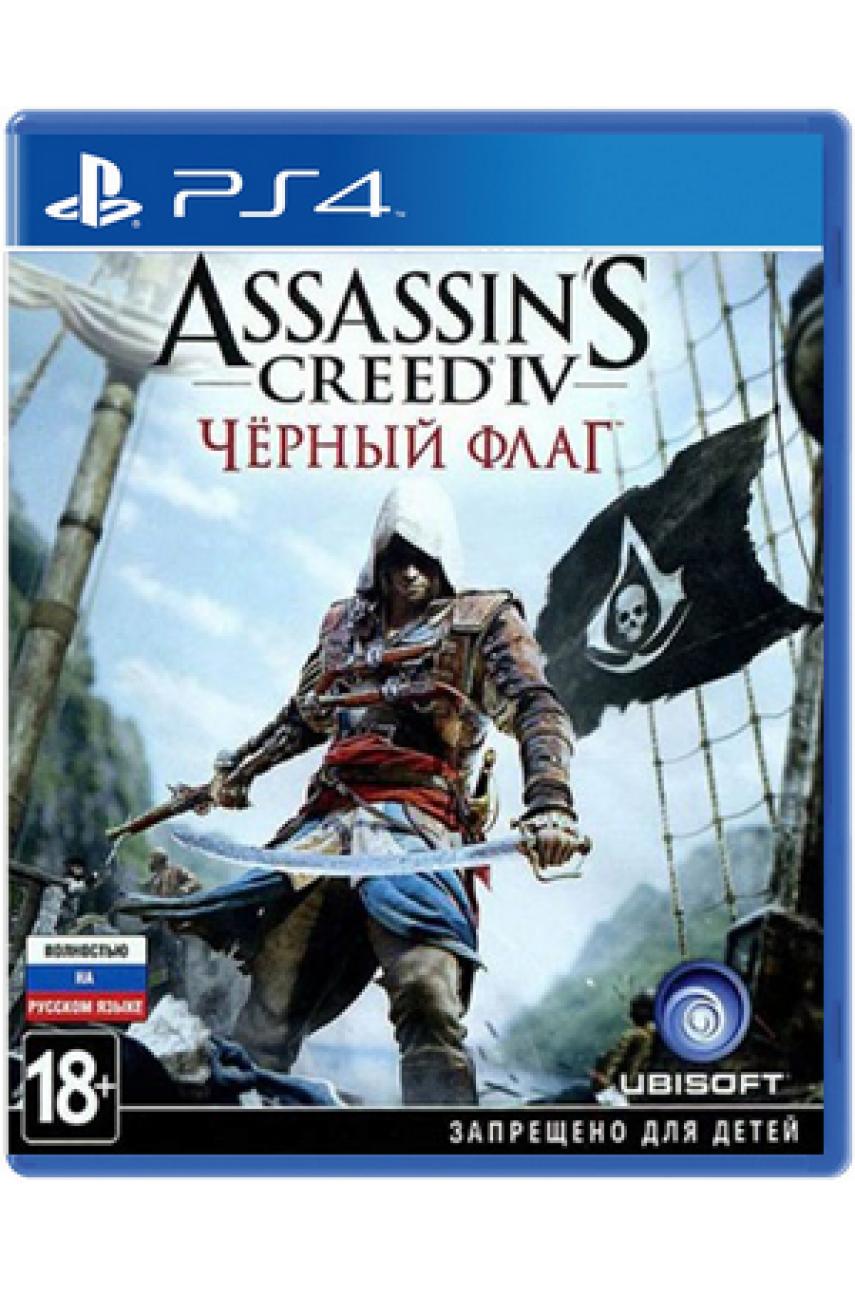 Assassins Creed IV Черный Флаг [PS4] - Б/У