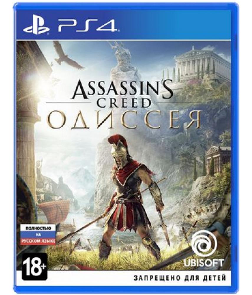 Assassin's Creed: Одиссея (Русская версия) [PS4]