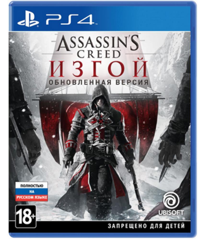 Assassin's Creed Изгой Обновленная версия (Русская версия) [PS4]