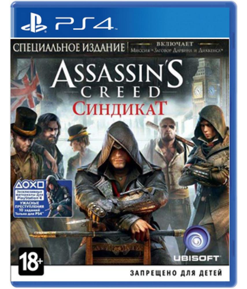 Assassin's Creed: Синдикат - Специальное издание (Русская версия) [PS4]