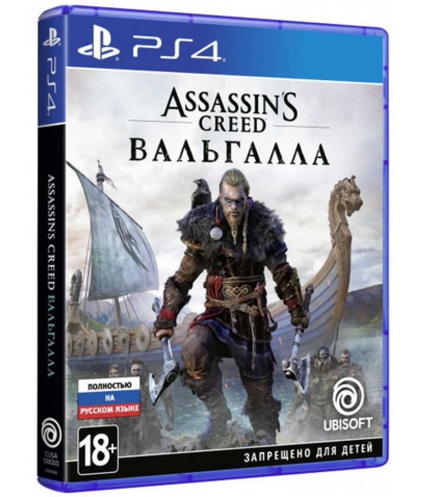 Assassin's Creed: Вальгалла (Русская версия) [PS4]