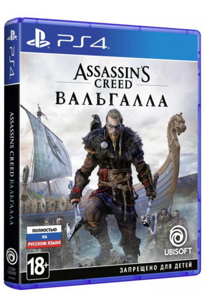 PS4 игра Assassins Creed Вальгалла (Русская версия)
