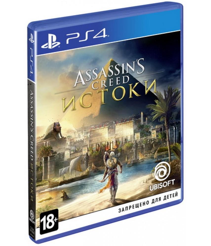 Assassin's Creed: Истоки (Русская версия) [PS4]