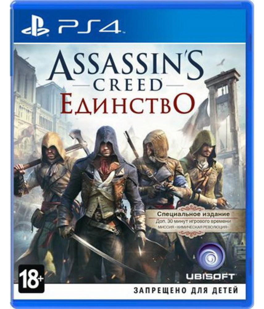 Assassin Creed: Единство Специальное издание [PS4] - Б/У