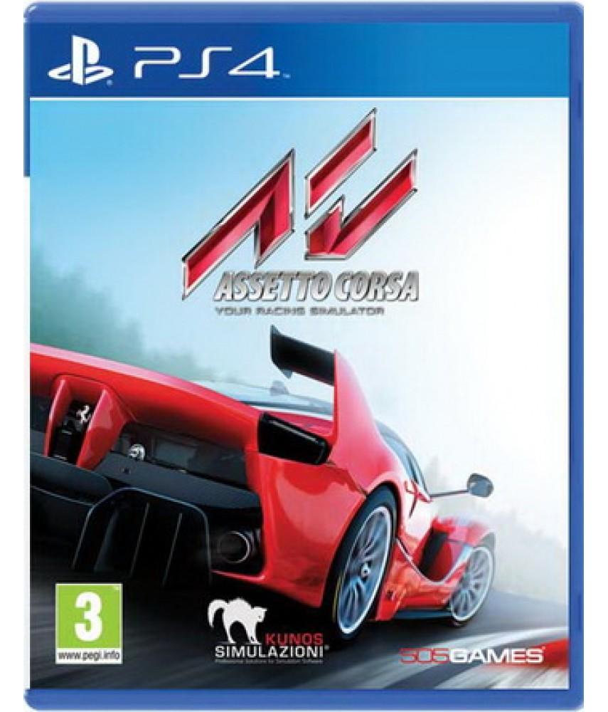 Assetto Corsa (Русские субтитры) [PS4]