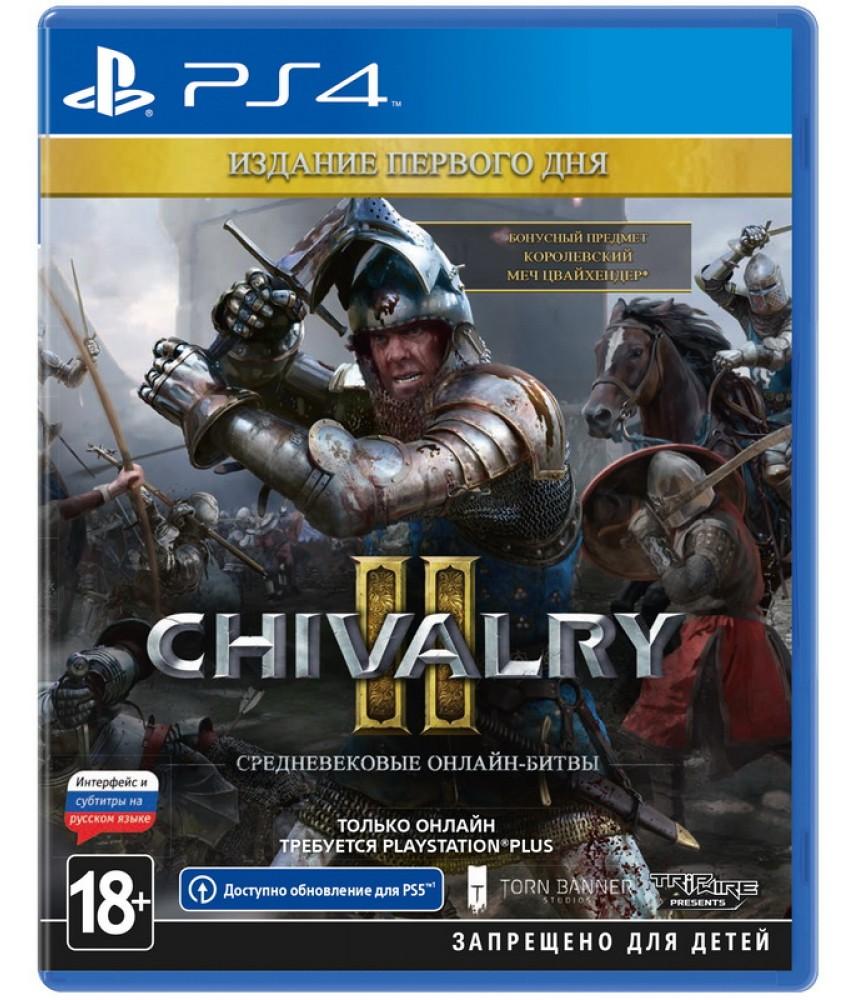 Chivalry II - Издание первого дня (Русские субтитры) [PS4 | PS5]