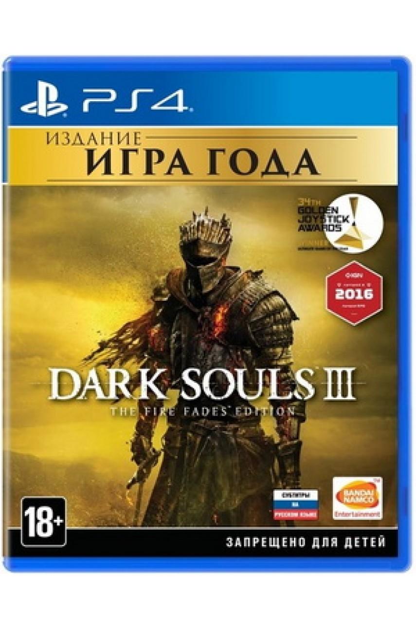 Dark Souls III The Fire Fades Edition (Русские субтитры) [PS4]