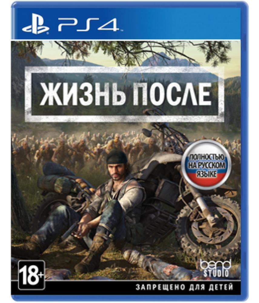 Жизнь После (Days Gone) (Русская версия) [PS4]