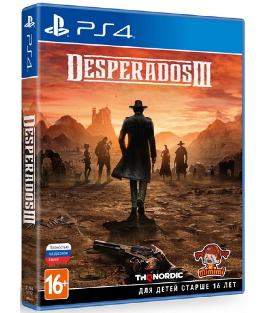 Desperados 3 (Русская версия) [PS4]