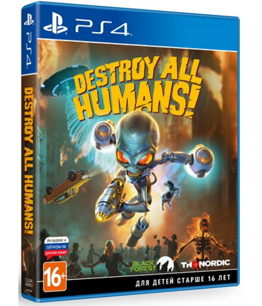 Destroy All Humans! (Русские субтитры) [PS4]