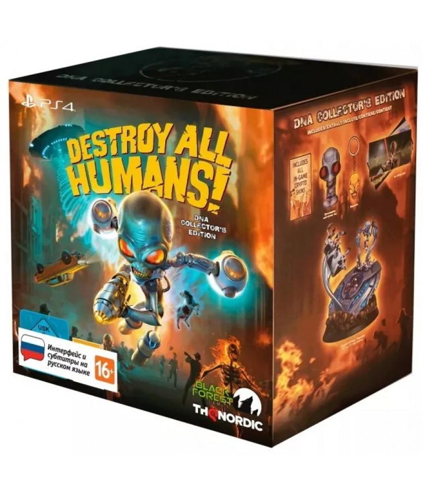 Destroy All Humans! Коллекционное издание (Русские субтитры) [PS4]