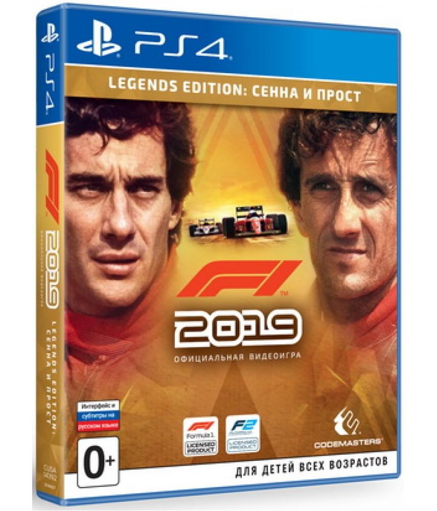 F1 2019 Расширенное издание Legends Edition: Сенна и Прост (Русские субтитры) [PS4]