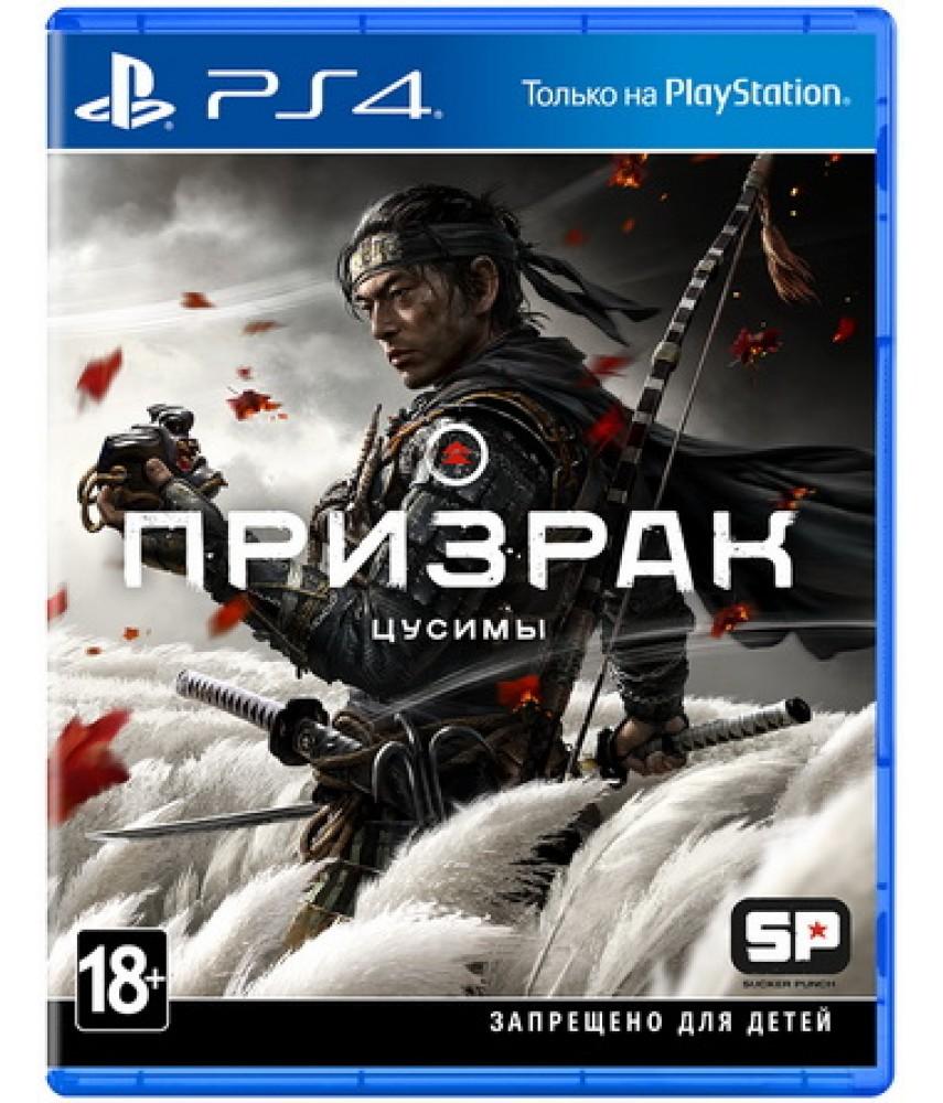 Призрак Цусимы Day One Edition (Русская версия) [PS4]