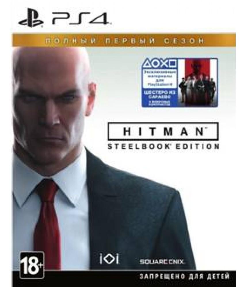 Hitman. Полный первый сезон Steelbook Edition [PS4] - Б/У