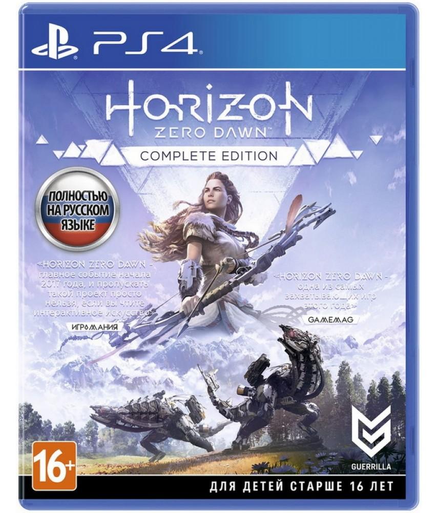 Horizon Zero Dawn Complete Edition (Русская версия) [PS4] (Bundle Copy)