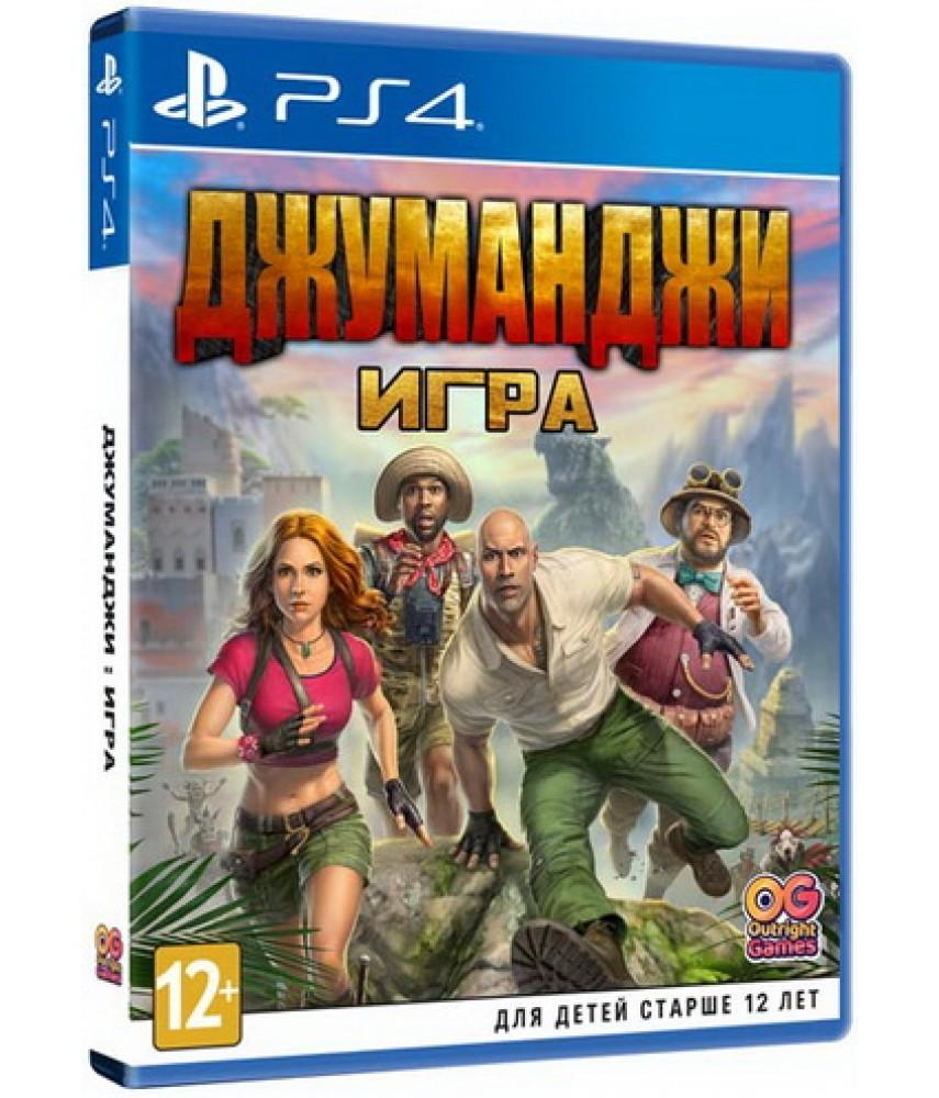 Джуманджи: Игра (Русские субтитры) [PS4]