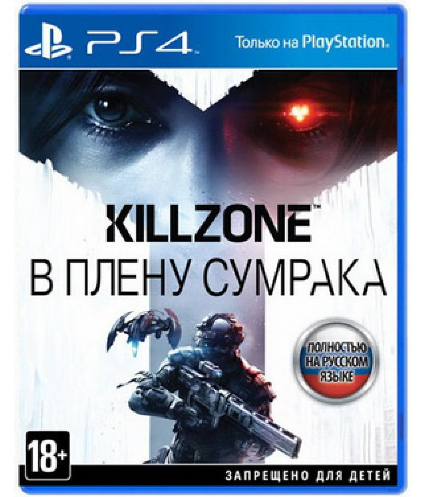 Killzone: В плену сумрака [PS4] - Б/У