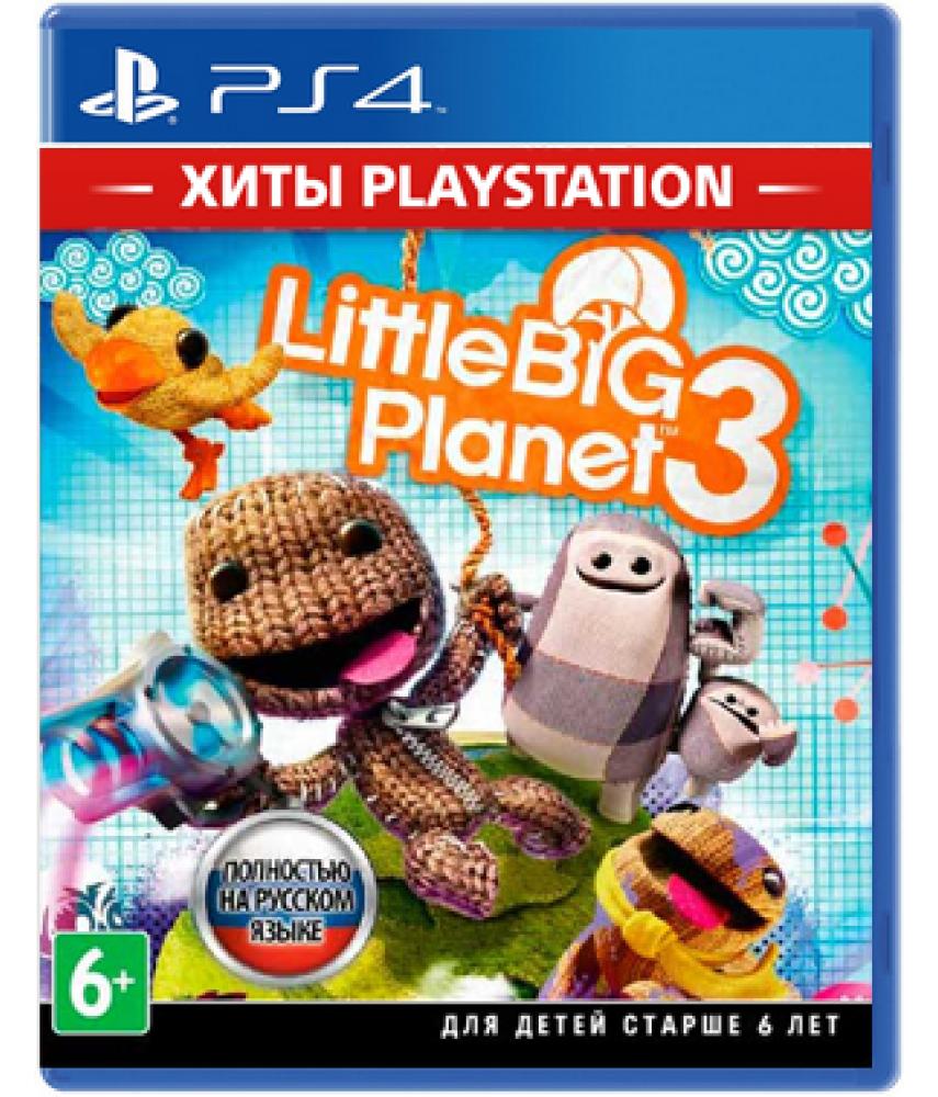 LittleBigPlanet 3 (Хиты PlayStation) (Русская версия) [PS4]