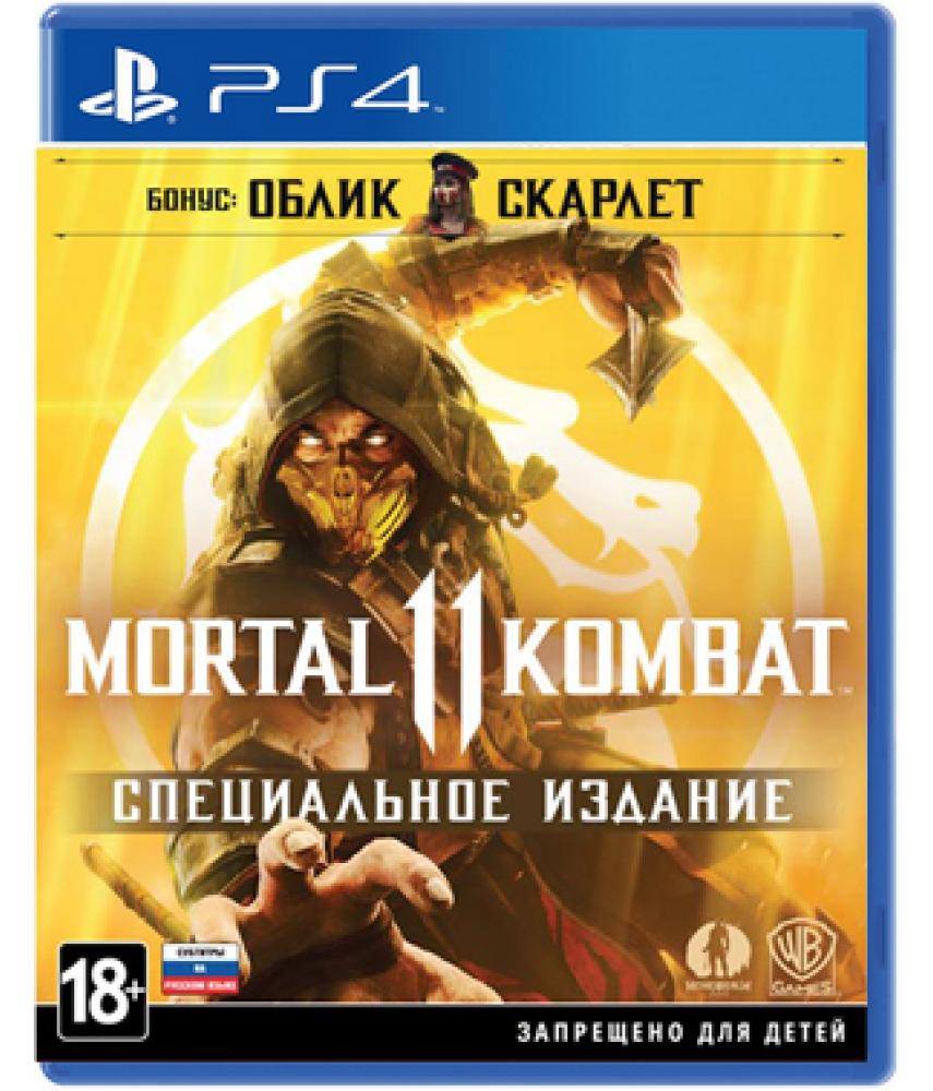 Mortal Kombat 11 Специальное Издание (Русские субтитры) [PS4]