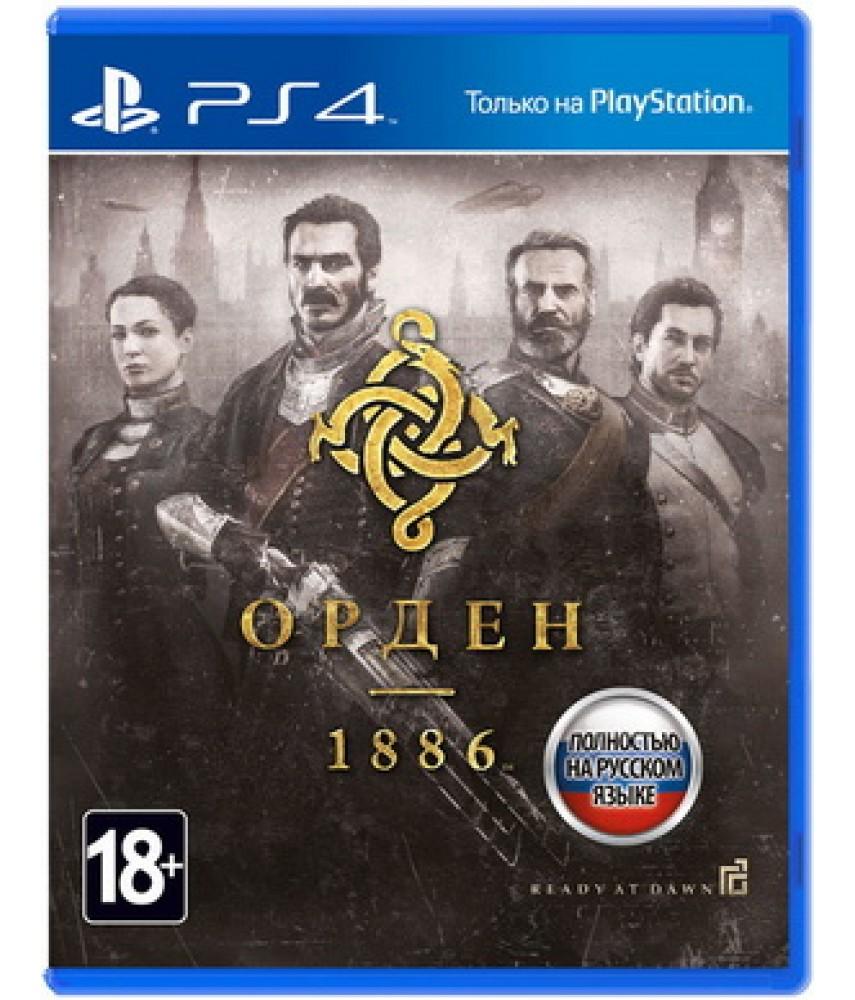 Орден 1886 (Русская версия) [PS4]