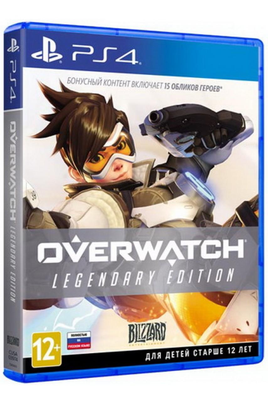 Overwatch Legendary Edition (Русская версия) [PS4]