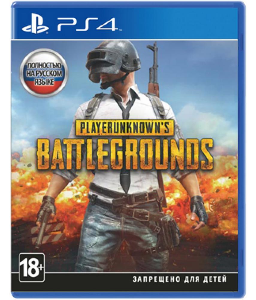 PlayerUnknown Battlegrounds [PUBG] [PS4] - Б/У