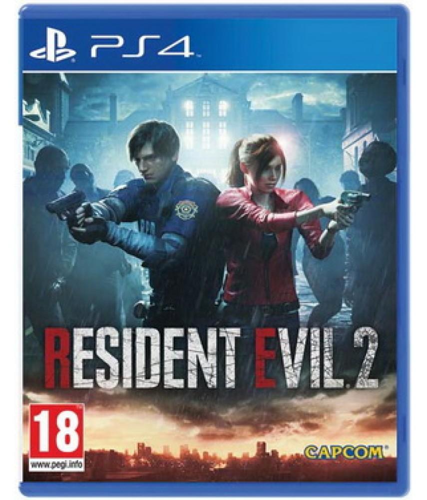 Resident Evil 2 Remake [PS4] - Б/У