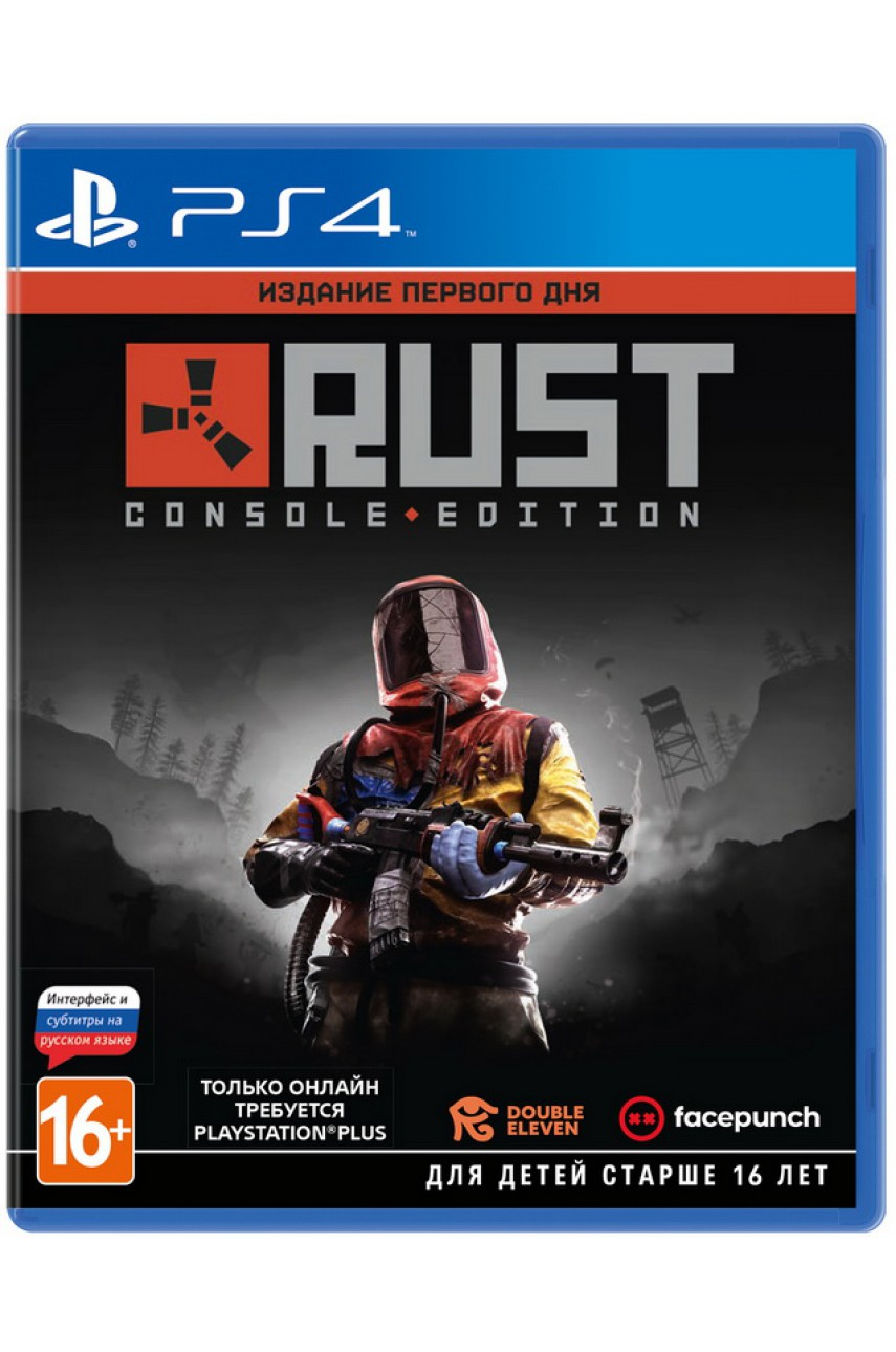 Rust - Издание первого дня (Русские субтитры) [PS4 | PS5]