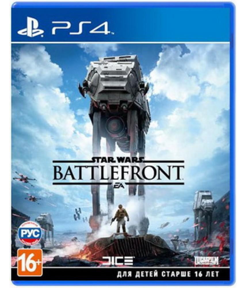 Star Wars: Battlefront [PS4] - Б/У
