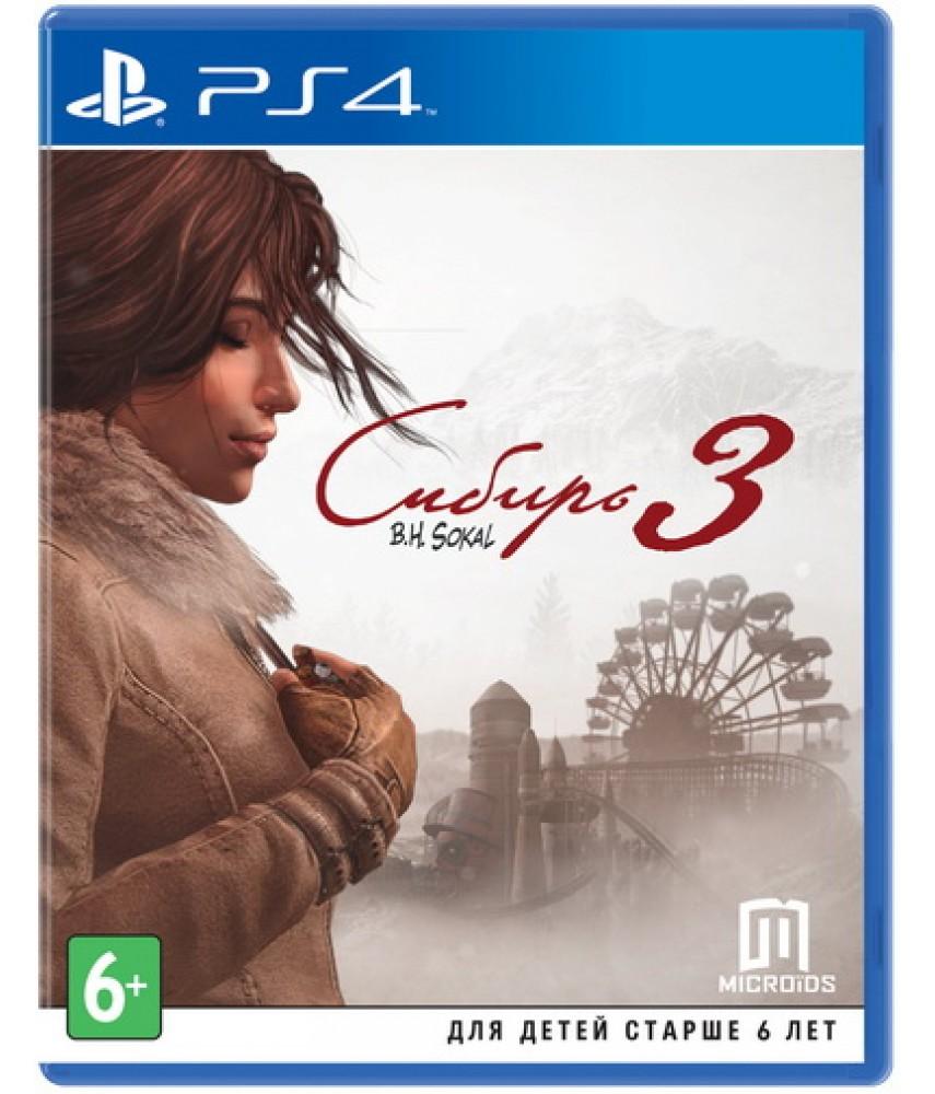 Сибирь 3 (Syberia 3) (Русская версия) [PS4]