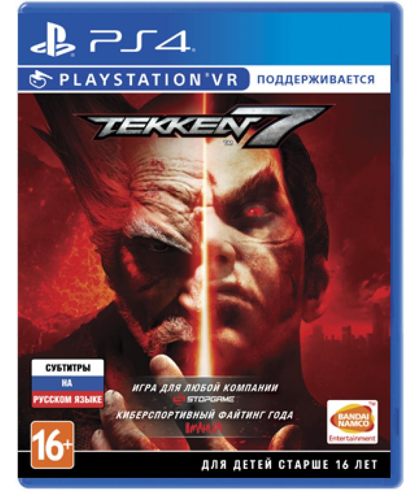 Tekken 7 (с поддержкой PS VR) (Русские субтитры) [PS4]