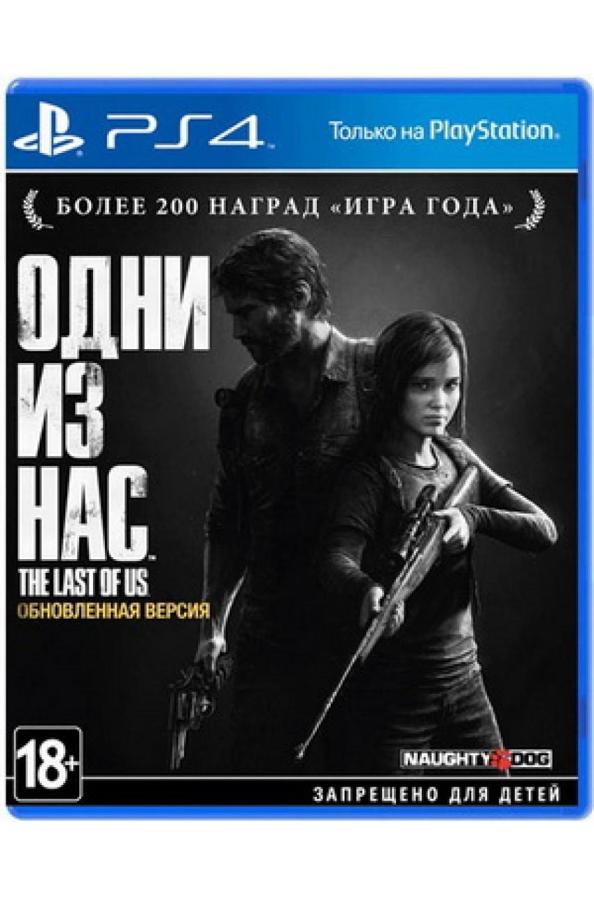 Одни из нас - Обновленное издание [Last of Us Remastered] (Русская версия) [PS4]