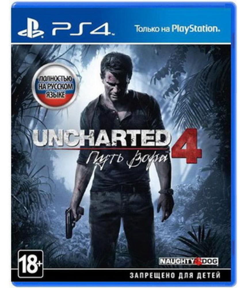 Uncharted 4: Путь Вора [PS4] - Б/У