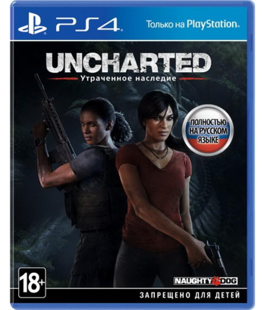 Uncharted: Утраченное наследие (The Lost Legacy) (Русская версия) [PS4] - Б/У