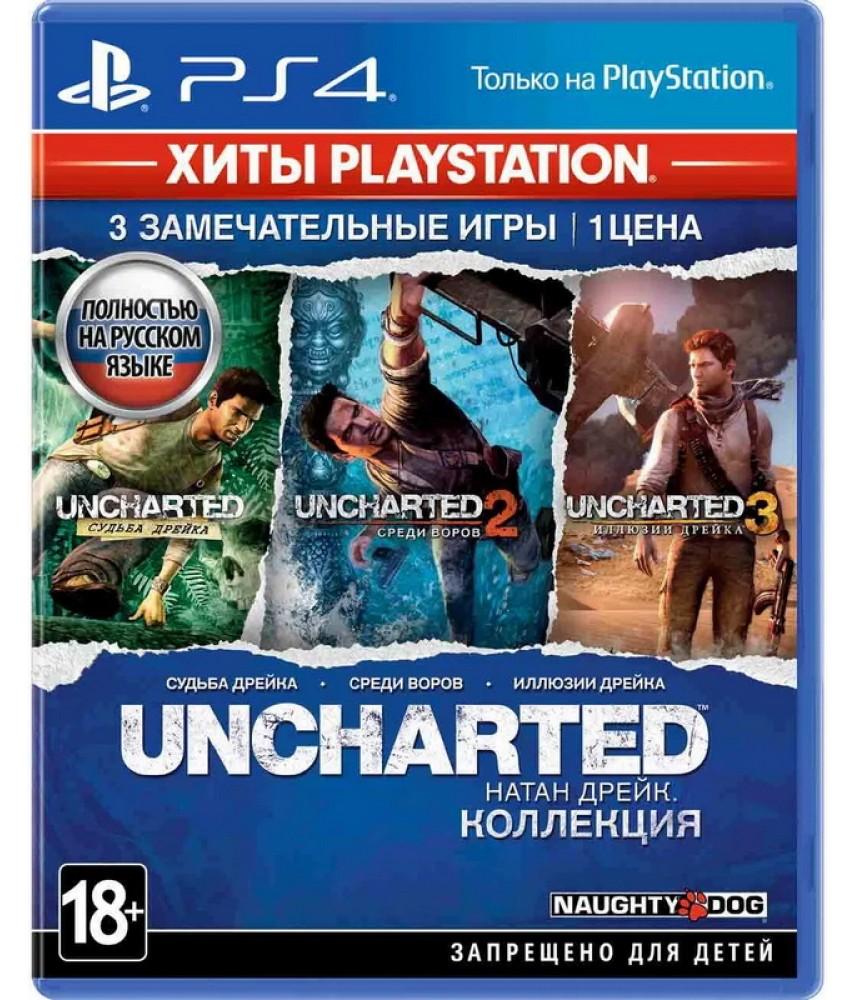Uncharted. Натан Дрейк. Коллекция (Русская версия) [PS4] - Б/У