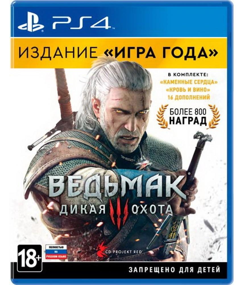 PS4 Ведьмак 3 Дикая Охота - издание Игра года (Русская версия)