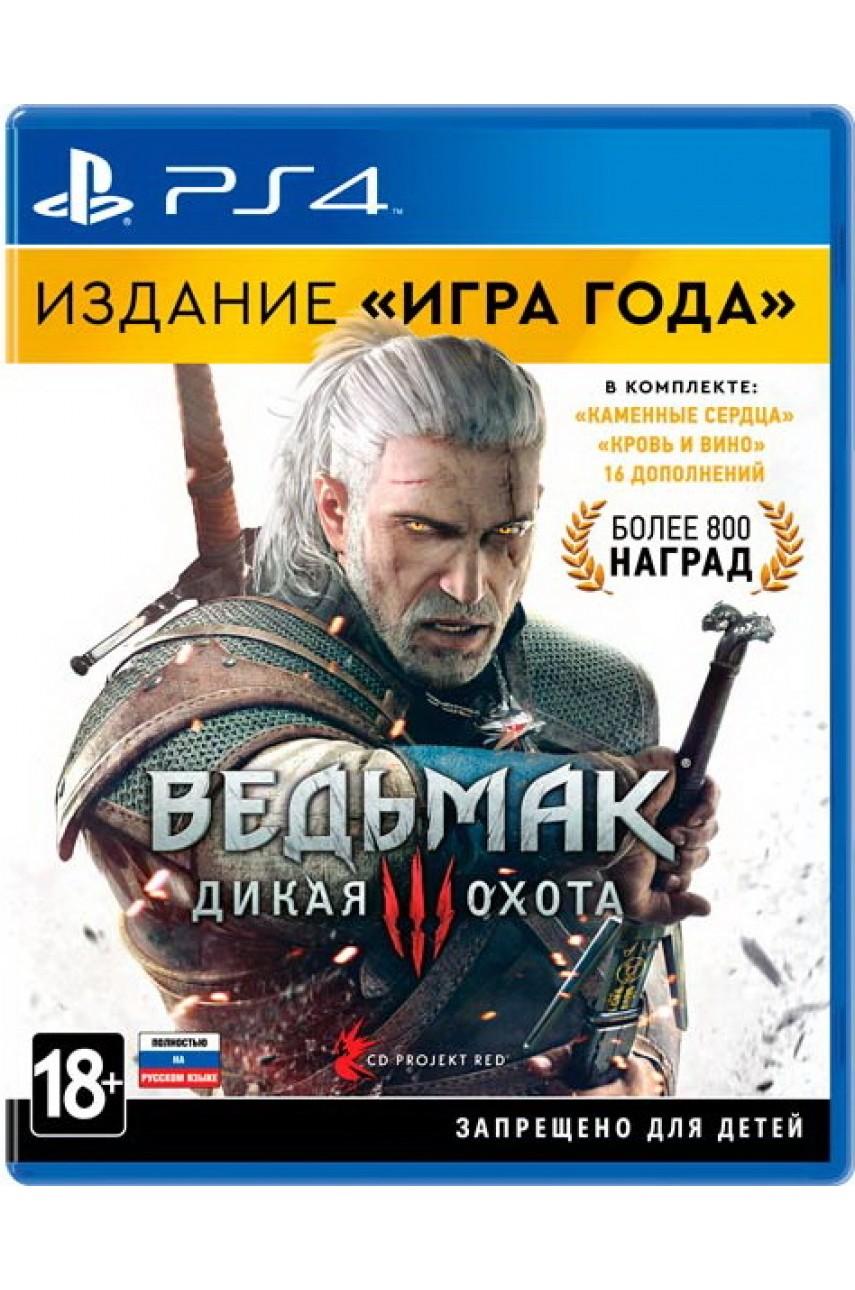 Ведьмак 3 Дикая Охота - издание Игра года (Русская версия) [PS4]