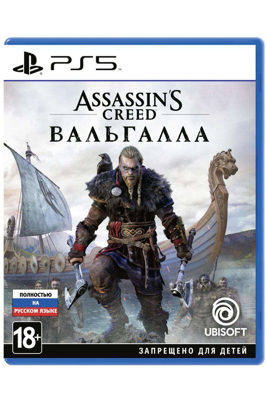 Assassin's Creed: Вальгалла (Русская версия) [PS5]