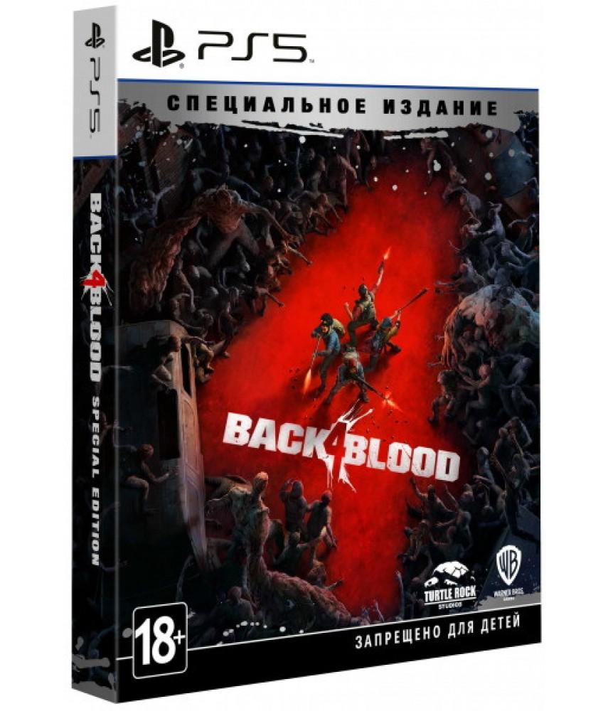 Back 4 Blood - Специальное Издание (Русская версия) [PS5]