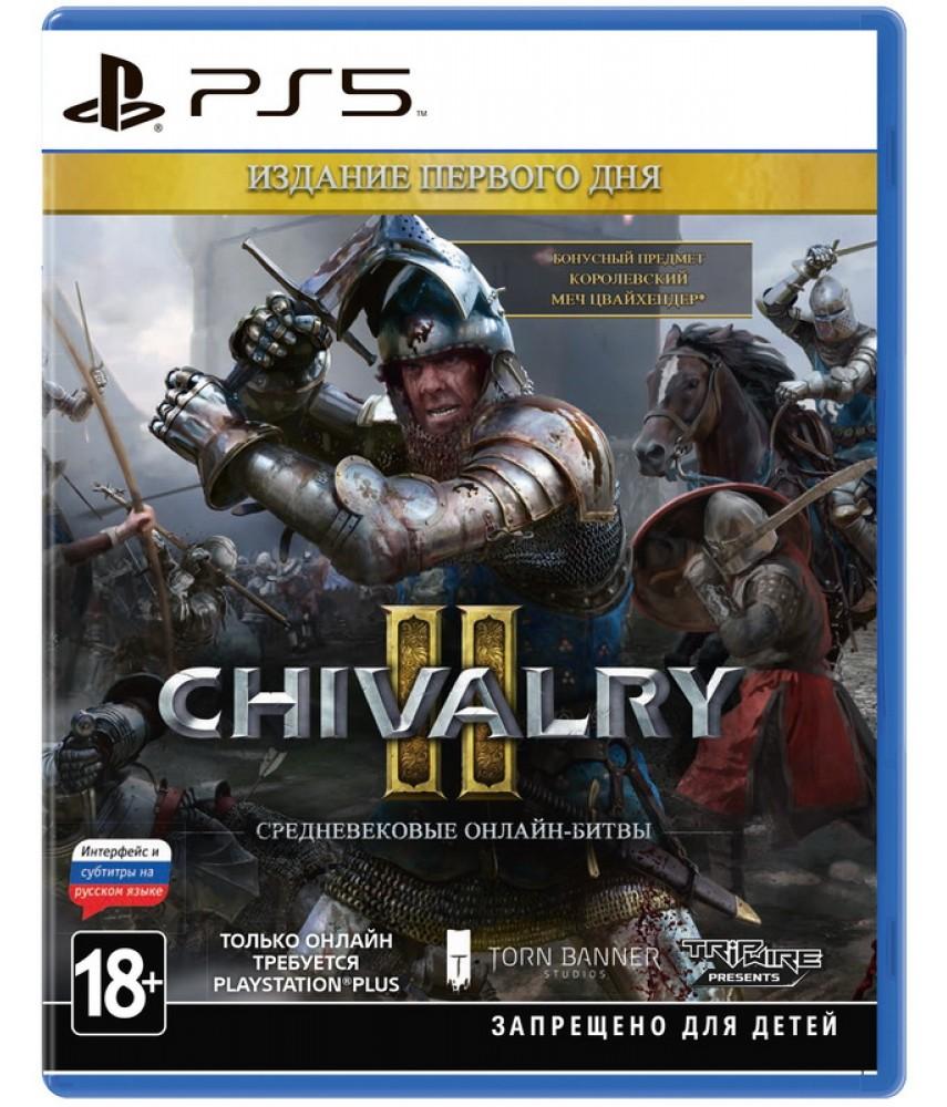 Chivalry II - Издание первого дня (Русские субтитры) [PS5]
