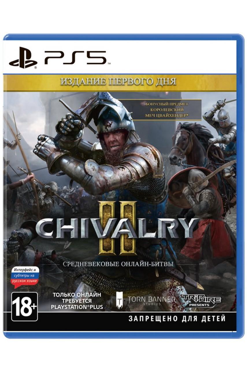 PS5 игра Chivalry II - Издание первого дня (Русские субтитры)