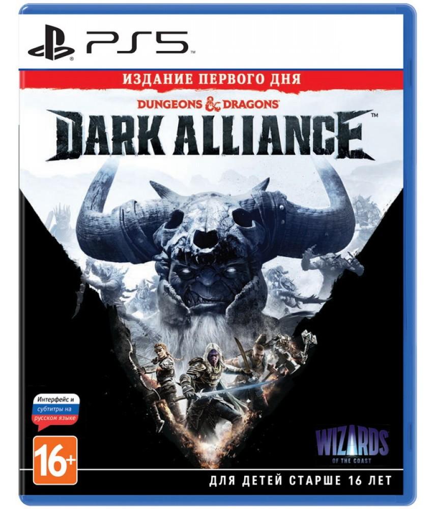 Dungeons & Dragons: Dark Alliance - Издание первого дня (Русские субтитры) [PS5]