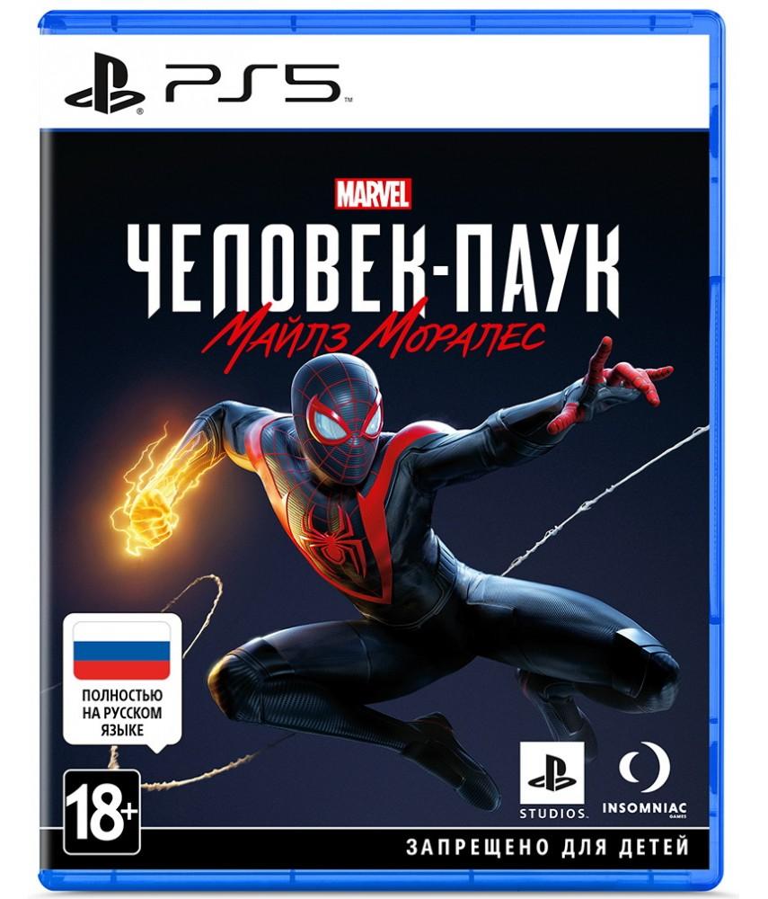 MARVEL Человек-Паук: Майлз Моралес (Русская версия) [PS5]